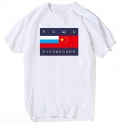 Гоша Рубчинский белая футболка